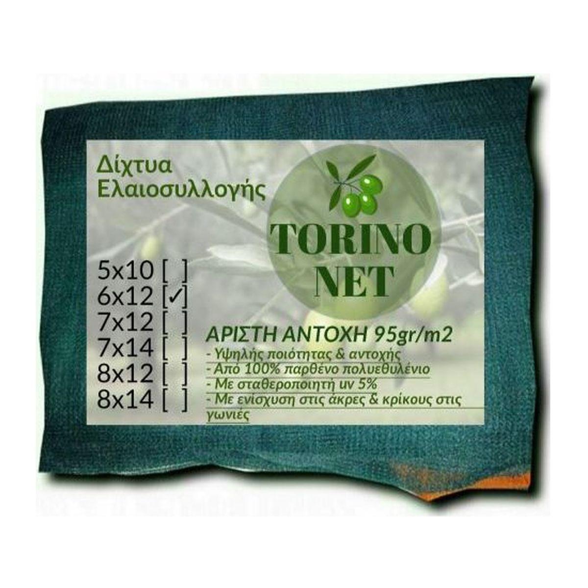 Ελαιόδιχτο 6x12m 95gr/m2 Torino Net